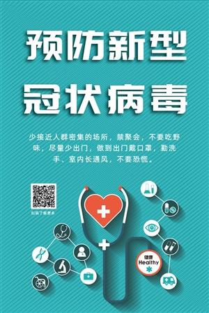 绿色创意预防新型冠状病毒宣传海报