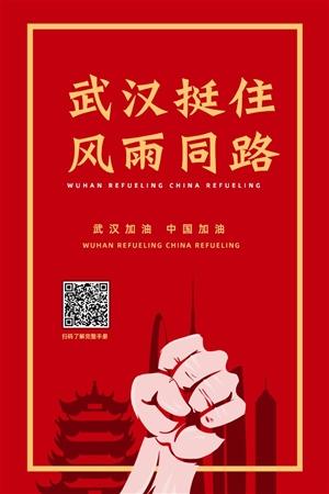 红色武汉挺住风雨同路抗击新型冠状病毒肺炎宣传海报