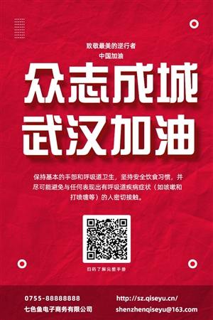 红色大气众志成城武汉加油大号海报